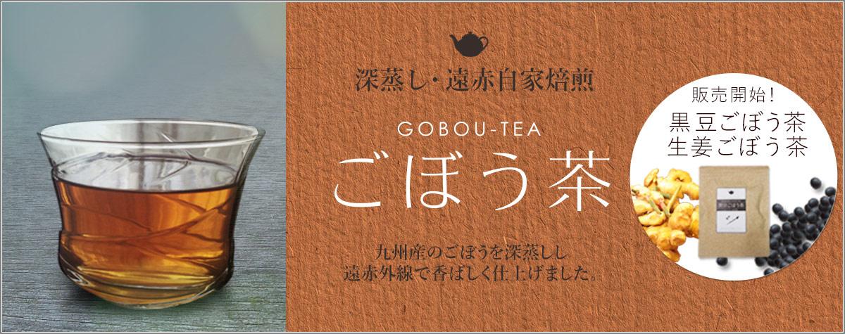 九州産のごぼうを深蒸しし、遠赤外線で香ばしく仕上げました。ごぼう茶シリーズ。黒豆ごぼう茶、生姜ごぼうも茶販売開始!
