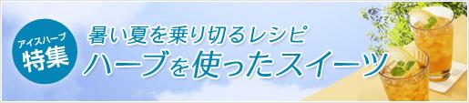 ハーブを使ったスイーツ特集〜暑い夏を乗り切ろうレシピ〜