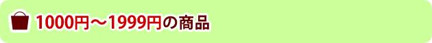 1000円〜1999円の商品