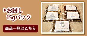 お試し500円パック