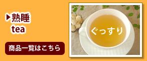 熟睡tea