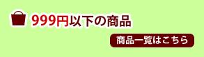 999円以下の商品