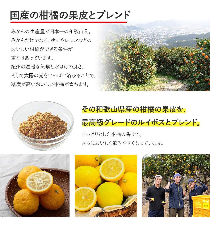 日本産の柑橘の果皮とブレンド