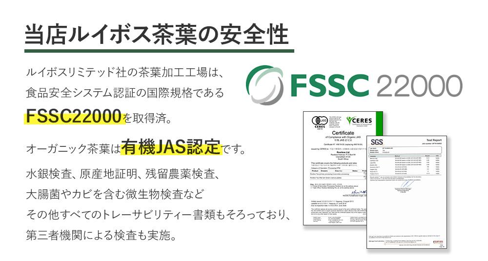 ルイボスリミテッド社の茶葉加工工場は、食品安全システム認証の国際規格であるFSSC22000を取得済。オーガニック茶葉は有機JAS認定です