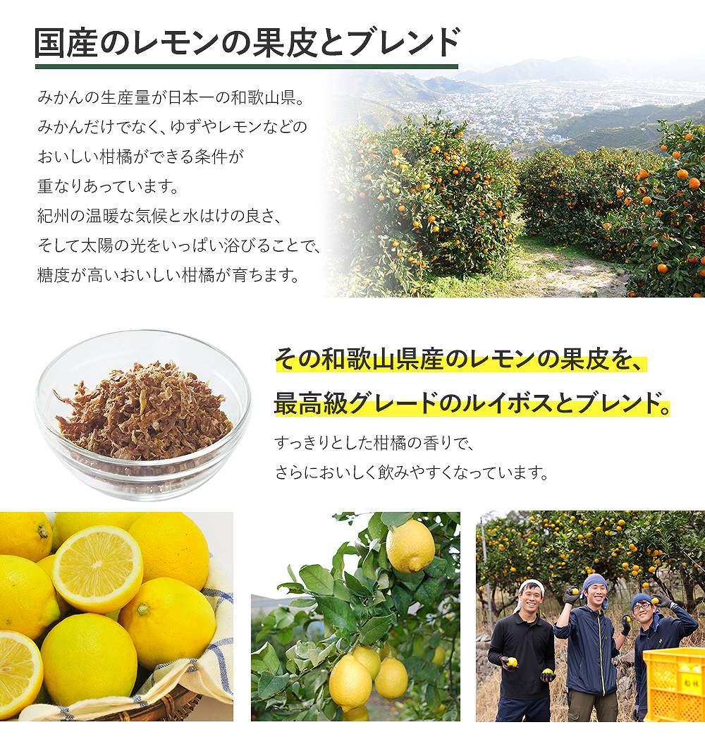 日本産のれもんの果皮とブレンド