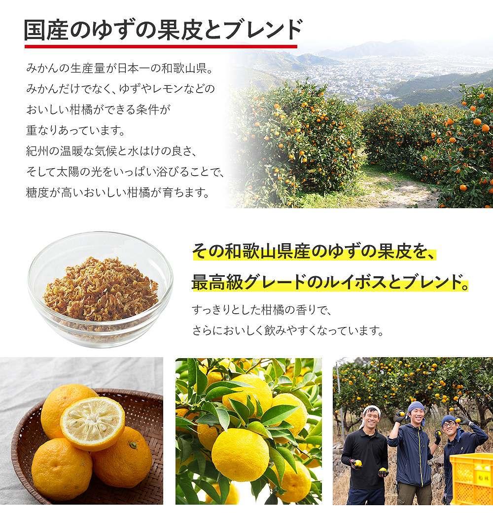 日本産のゆずの果皮とブレンド