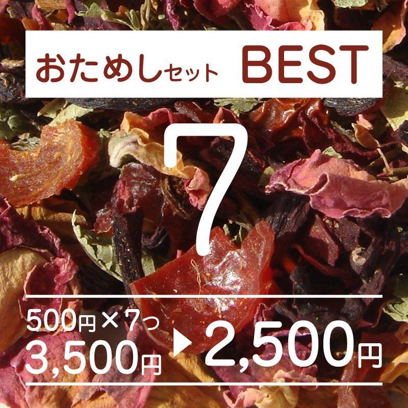 【送料無料】お試し500円pack・ベスト7set