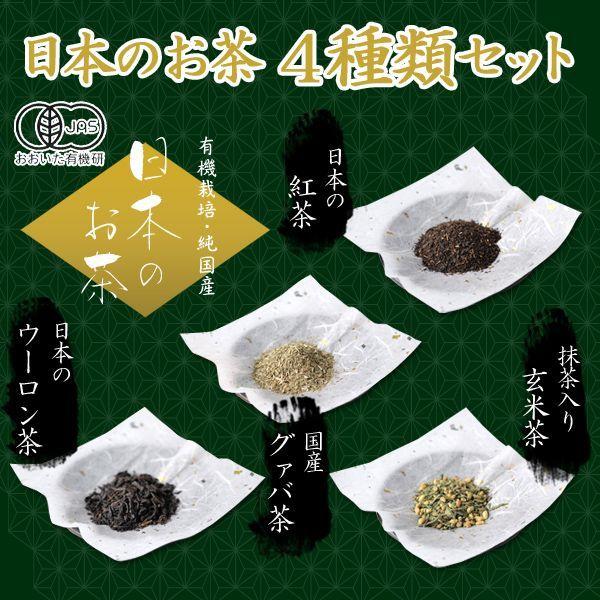 有機栽培日本のウーロン茶